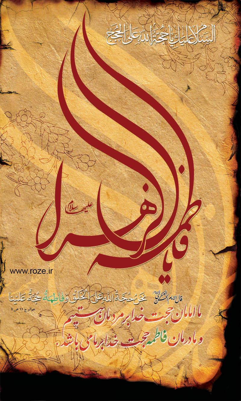 حضرت زهرا (س) حجت خدا بر امامان