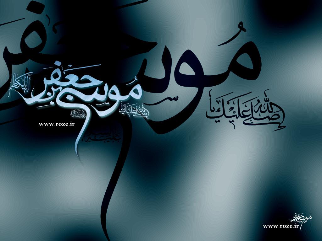 http://www.roze.ir/images/imam__kazem/imam_kazem_sh_87_02.jpg