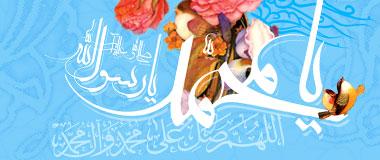 برتربین-یا محمد