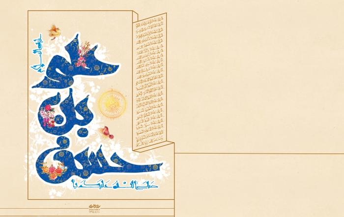 دانولد تصویر زمینه میلاد امام حسن مجتبی علیه السلام